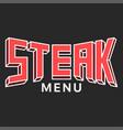 logo steak menu for a meat restaurant or butcher vector image vector image
