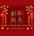 2018 happy chinese new year design vector image vector image