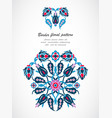arabesque vintage ornate border design template vector image vector image