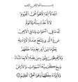 ayatul kursi ayat al kursi calligraphy vector image