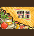 greeting card for jewish rosh hashanah vector image vector image