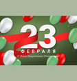 23 february defender fatherland day banner vector image