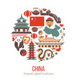 chinese national things collection in circle vector image vector image