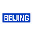beijing city sign vector image