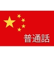 china flag design vector image