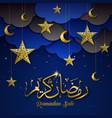 ramadan kareem decorations poster vector image