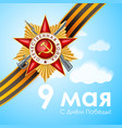 Victory day george ribbon red star blue sky