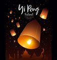 floating lantern loy krathong and yi peng vector image vector image
