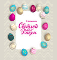 announcement holiday eggs vector image vector image