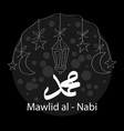mawlid prophet muhammad islamic greeting card vector image