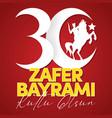 zafer bayrami 30 august card