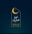happy eid mubarak simple logo badge design vector image vector image