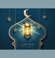 ramadan mubarak or ramazan kareem greeting card vector image vector image