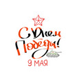 victory day for the motherland translation from vector image