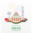 oman national day vector image vector image