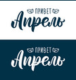 hello april russian trendy hand lettering quote vector image