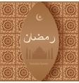 beige arabesque background Ramadan vector image