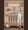vintage colored ancient greece poster vector image vector image