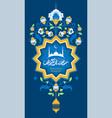 ramadan kareem vector image vector image