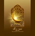 greeting card to ramadan kareem vector image vector image