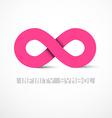 Pink Infinity Symbol vector image vector image