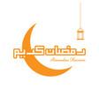 ramadan kareem paper vector image