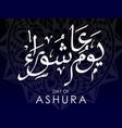 eid day ashura islamic celebration day vector image vector image