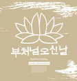 buddhas birthday korean characters the day of vector image