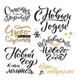 happy new year 2019 russian calligraphy set vector image vector image