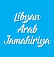 libyan arab jamahiriya text design