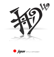 English alphabet in Japanese style - W - vector image vector image