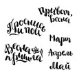 set of spring russian lettering vector image vector image
