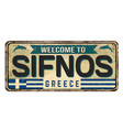 welcome to sifnos vintage rusty metal sign vector image vector image
