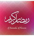 ramadhan kareem variations translation generous vector image