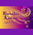 ramadan kareem sightings crescent moon star vector image