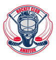 hockey helmet club vector image vector image