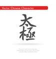 chinese character tai chi vector image
