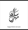 happy new year 2017 hand-lettering textnew year vector image vector image