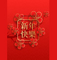 red flyer for happy chinese new year vector image vector image