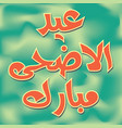 arabic islamic calligraphy of text eid ul adha vector image