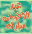 arabic islamic calligraphy of text eid ul adha vector image