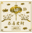 Calligraphy 2017 gold Happy Chinese new year of vector image vector image