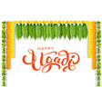 happy ugadi floral leaf garland text greeting card vector image vector image