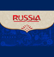 russia world cup blue background vector image vector image