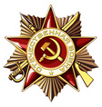 Order of the Patriotic War vector image