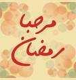 arabic islamic calligraphy of text marhaba