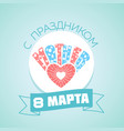 heart russian greeting card 8 march vector image vector image
