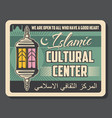 islamic religious cultural center retro poster vector image vector image