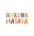 hakuna matata hand drawn lettering slogan vector image vector image