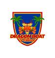 dragon boat festival badge vector image vector image